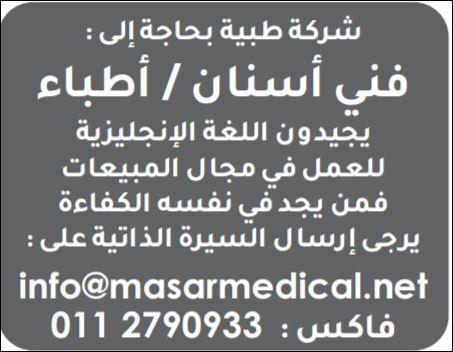 وظائف اطباء في السعودية